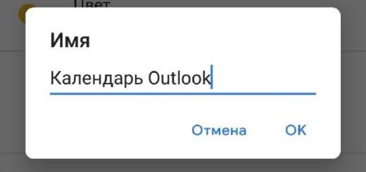 Как показать календарь Outlook в календаре Google