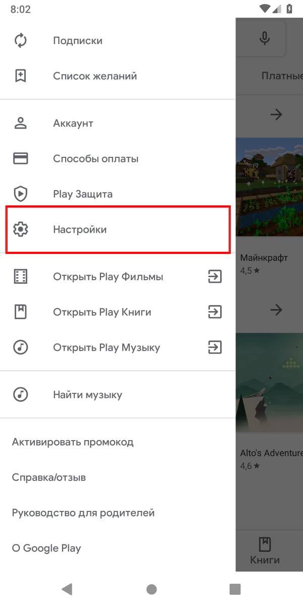 Как настроить родительский контроль в Google Play Store