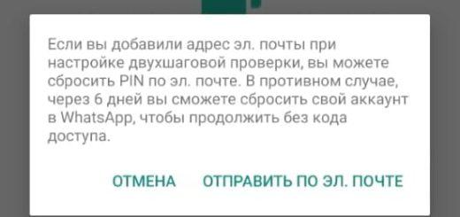 Как восстановить свой забытый PIN-код WhatsApp
