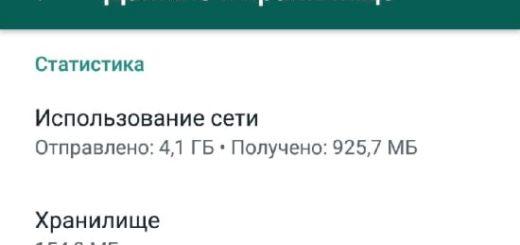 Как уменьшить место для хранения данных WhatsApp для Android