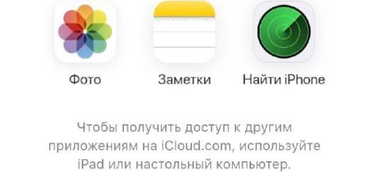 Как использовать Apple iCloud на Android устройстве