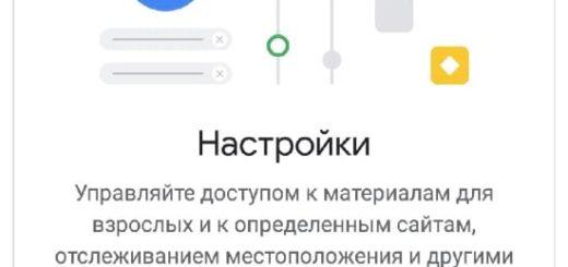 Как настроить и использовать Google Family Link для Android