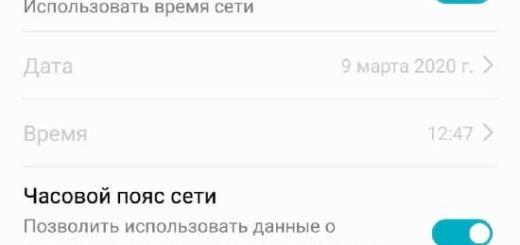 Как включить автоматическую установку даты и времени на Android
