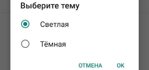 Как включить темный режим WhatsApp для Android