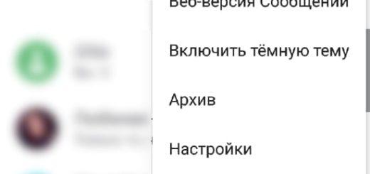 Как включить темный режим в Google Сообщениях