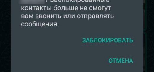 Как заблокировать (и разблокировать) кого-то в WhatsApp для Android
