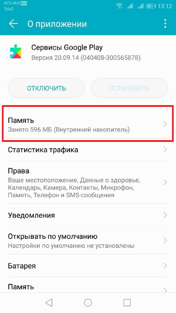 Что нужно знать о сервисах Google Play