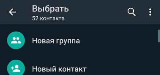 Как добавить и удалить контакт WhatsApp для Android