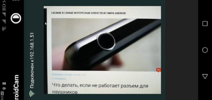 Как использовать Android-смартфон в качестве веб-камеры на Windows 10