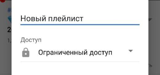 Как сделать плейлист на YouTube для Android