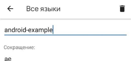 Как добавить слова в словарь Android