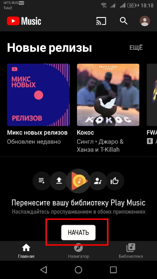 Как перенести свою библиотеку Google Play Music в YouTube Music