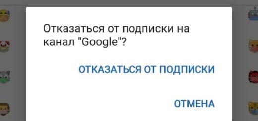 Как отписаться от канала YouTube для Android