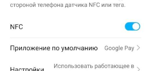 Как включить NFC на Android устройстве
