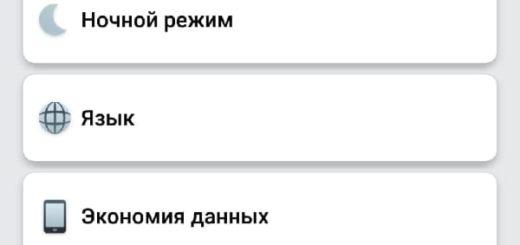 Как изменить язык в Facebook для Android