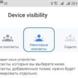 Как изменить видимость устройства в Nearby Share для Android