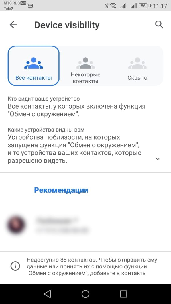 AirDrop для Android: как использовать Android Nearby Share