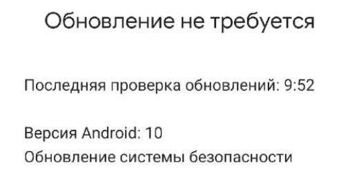 Что такое обновление системы через Google Play на Android