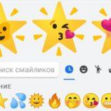 Как создавать мэш-апы с эмодзи с помощью Gboard для Android