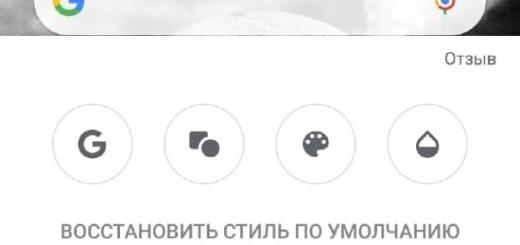 Как настроить виджет Google на Android