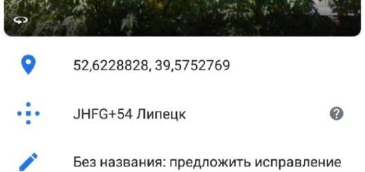 Как найти координаты широты и долготы с помощью Google Карт для Android