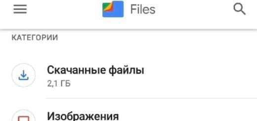 Как найти файлы, загруженные на Android