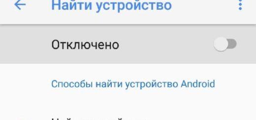 Как отключить функцию «Найти мое устройство» для Android