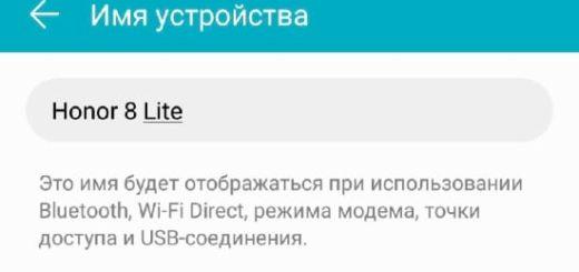 Как изменить имя Bluetooth на Android