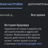 Как очистить историю просмотров в Chrome для Android