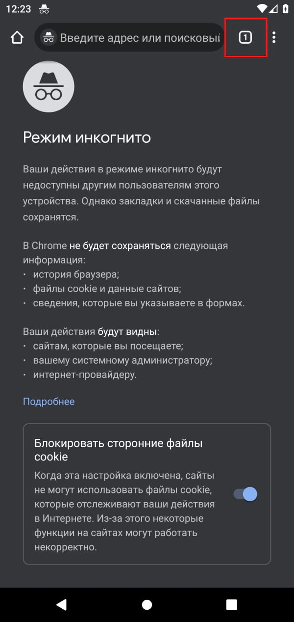 Как использовать режим инкогнито в Google Chrome для Android