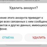 Как изменить учетную запись Google по умолчанию на Android