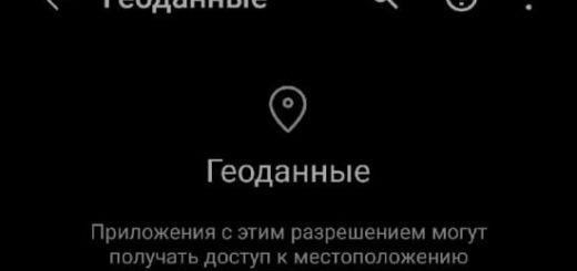 Как узнать, какие приложения могут получить доступ к Вашему местоположению на Android