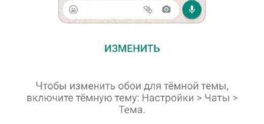 Как установить разные обои в светлом и темном режимах в WhatsApp для Android