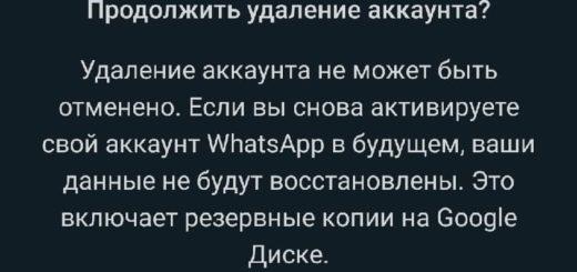 Как удалить учетную запись WhatsApp через приложение для Android