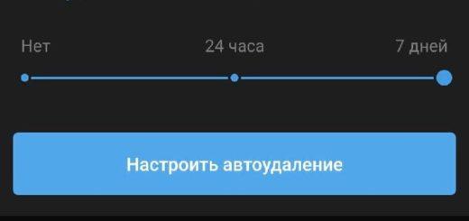 Как автоматически удалять сообщения в любом чате Telegram
