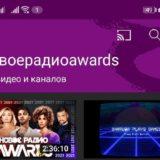 Как искать видео на YouTube по хэштегу для Android