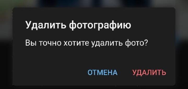 Как удалить старые изображения профиля в Telegram для Android