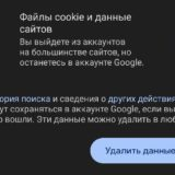 Как очистить файлы cookie и данные сайтов в Google Chrome для Android
